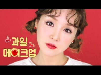 Makeup : 상큼발랄 과일 메이크업 l 라뮤끄