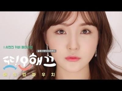 [글로시데이즈X라뮤끄파우치] '또! 오해영' 서현진 메이크업 (feat.오해끄)ㅣSeo HyunJin M…
