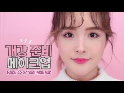 [가성비편] 개강 준비 메이크업 ㅣ Back to School Makeup
