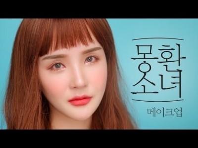 Eng/VIET SUB 몽환 소녀 메이크업 l 올로드샵 l LAMUQE