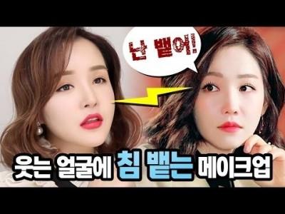 "ENG/VIET SUB ""나는 웃는 얼굴에 침 뱉어"" 이유리 메이크업 (feat.아버지가 이상해) | Kor…"