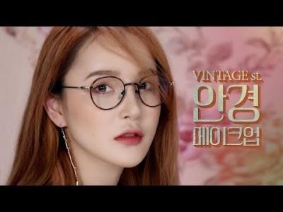 [CHN/JPN/VIET SUB]빈티지st 안경 메이크업 (ft. 안경 자국 줄이는 베이스 꿀팁 + 이벤트)…