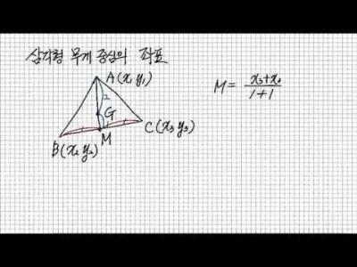 삼각형 무게중심의 좌표