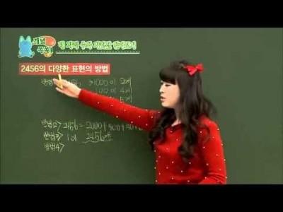 초등 수학 개념잡기 - 01강 네자리수와 큰 수_#001