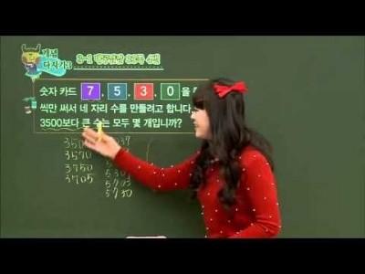초등 수학 개념잡기 - 01강 네자리수와 큰 수_#004