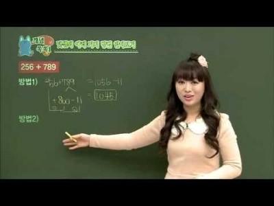 초등 수학 개념잡기 - 02강 덧셈과 뺄셈의 여러가지 방법_#001