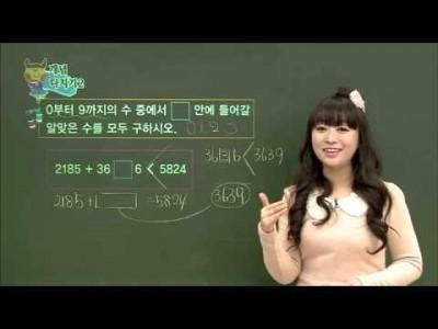 초등 수학 개념잡기 - 02강 덧셈과 뺄셈의 여러가지 방법_#003