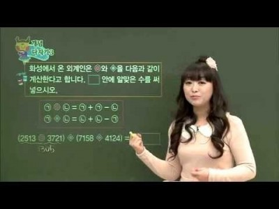 초등 수학 개념잡기 - 02강 덧셈과 뺄셈의 여러가지 방법_#004