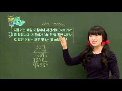 초등 수학 개념잡기 - 03강 곱셈의 계산 원리_#004