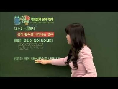 초등 수학 개념잡기 - 04강 나눗셈의 원리    _#001