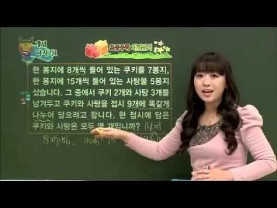 초등 수학 개념잡기 - 04강 나눗셈의 원리    _#002