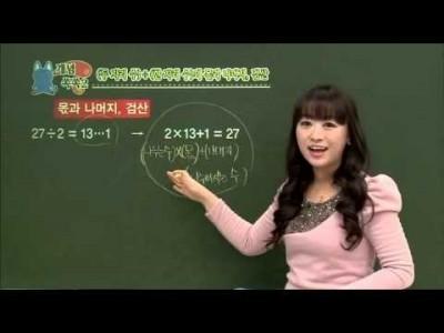 초등 수학 개념잡기 - 04강 나눗셈의 원리    _#003