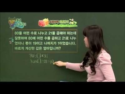 초등 수학 개념잡기 - 04강 나눗셈의 원리    _#004