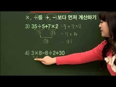 초등 수학 개념잡기 - 05강 혼합계산의 원리   _#001