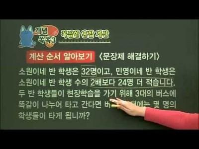 초등 수학 개념잡기 - 05강 혼합계산의 원리   _#003