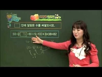 초등 수학 개념잡기 - 05강 혼합계산의 원리   _#004