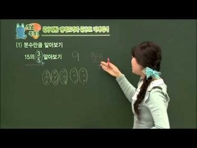 초등 수학 개념잡기 - 06강 분수 이해하기   _#001