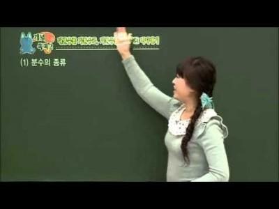 초등 수학 개념잡기 - 06강 분수 이해하기   _#002