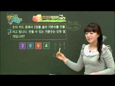 초등 수학 개념잡기 - 06강 분수 이해하기   _#003
