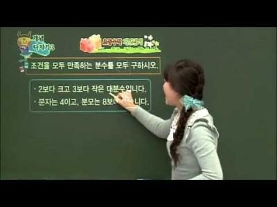 초등 수학 개념잡기 - 06강 분수 이해하기   _#004