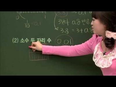 초등 수학 개념잡기 - 07강 소수 이해하기   _#001