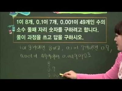 초등 수학 개념잡기 - 07강 소수 이해하기   _#002