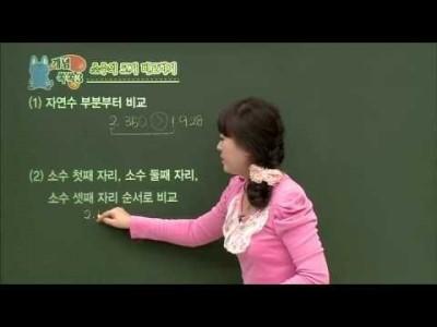 초등 수학 개념잡기 - 07강 소수 이해하기   _#003