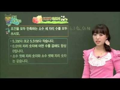 초등 수학 개념잡기 - 07강 소수 이해하기   _#004