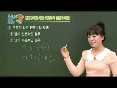 초등 수학 개념잡기 - 08강 분수의 덧셈과 뺄셈 원리    _#001