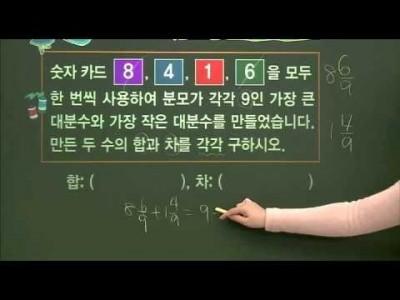초등 수학 개념잡기 - 08강 분수의 덧셈과 뺄셈 원리    _#003