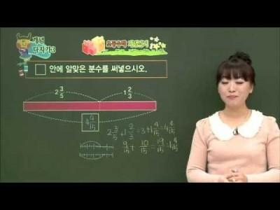 초등 수학 개념잡기 - 08강 분수의 덧셈과 뺄셈 원리    _#004