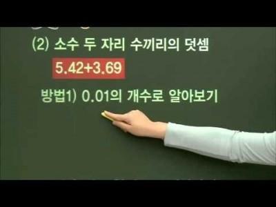 초등 수학 개념잡기 - 09강 소수의 덧셈과 뺄셈의 원리    _#001