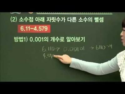 초등 수학 개념잡기 - 09강 소수의 덧셈과 뺄셈의 원리    _#004