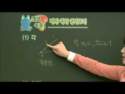 초등 수학 개념잡기 - 10강 평면도형 알아보기   _#001