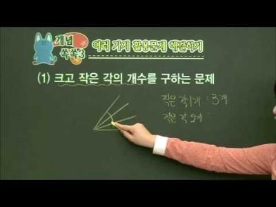 초등 수학 개념잡기 - 10강 평면도형 알아보기   _#003