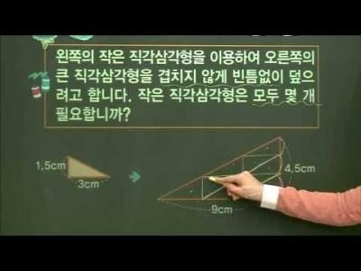 초등 수학 개념잡기 - 10강 평면도형 알아보기   _#004