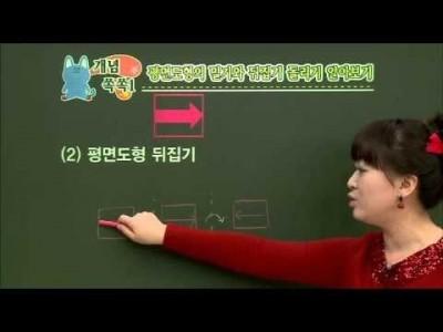 초등 수학 개념잡기 - 11강 평면도형의 이동과 무늬 만들기    _#001