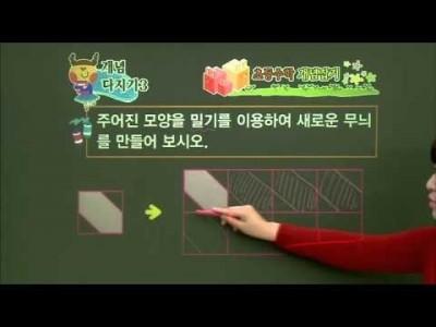 초등 수학 개념잡기 - 11강 평면도형의 이동과 무늬 만들기    _#004