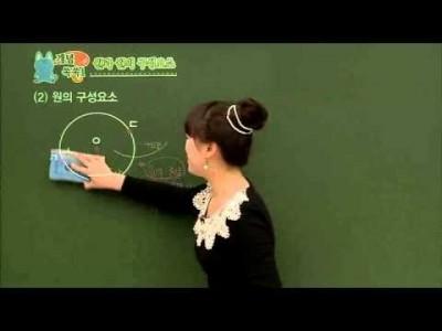 초등 수학 개념잡기 - 12강 원 알아보기   _#001