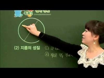초등 수학 개념잡기 - 12강 원 알아보기   _#002