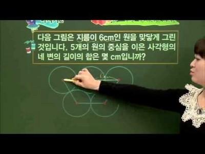 초등 수학 개념잡기 - 12강 원 알아보기   _#003