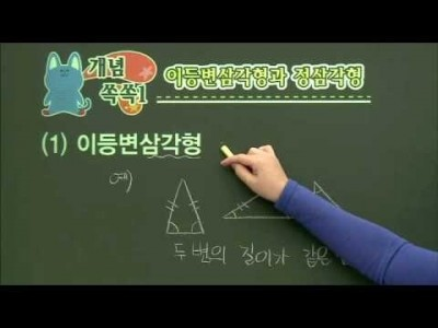 초등 수학 개념잡기 - 13강 삼각형 알아보기   _#001