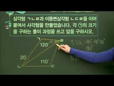 초등 수학 개념잡기 - 13강 삼각형 알아보기   _#002
