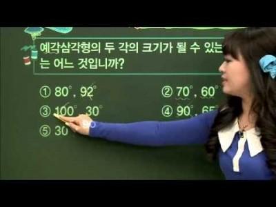 초등 수학 개념잡기 - 13강 삼각형 알아보기   _#003