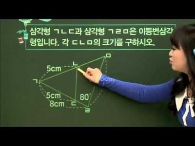 초등 수학 개념잡기 - 13강 삼각형 알아보기   _#004