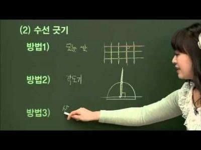 초등 수학 개념잡기 - 14강 수직과 평행   _#001