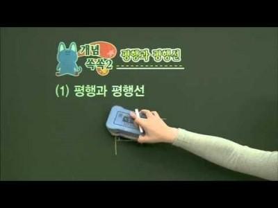 초등 수학 개념잡기 - 14강 수직과 평행   _#002