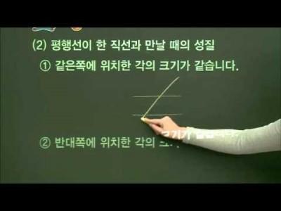 초등 수학 개념잡기 - 14강 수직과 평행   _#003