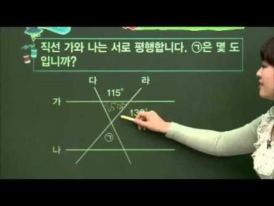 초등 수학 개념잡기 - 14강 수직과 평행   _#004
