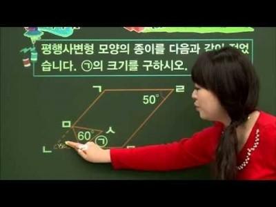 초등 수학 개념잡기 - 15강 사각형과 다각형 알아보기   _#002